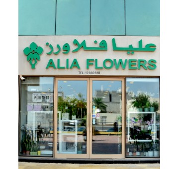 AlReem Centre, Riffa